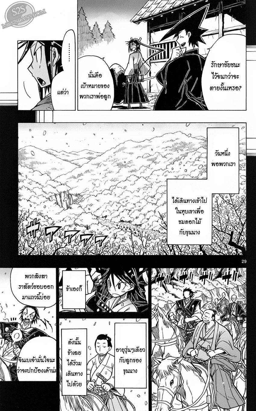 Joujuu Senjin!! Mushibugyo 1 TH ไปล่ะนะ!  หน้า 30