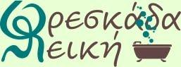 Φρεσκάδα Θεική