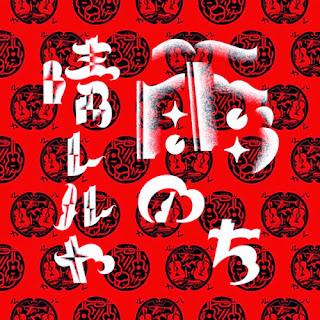 Yuzu ゆず - 雨のち晴レルヤ Ame nochi hare reruya