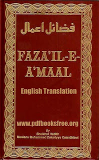 Fazail e Amaal English Translation