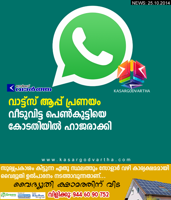 Kanhangad, Love, House, Marriage, Court, Kerala, Kasaragod, WhatsApp, Chatting, Trikaripure