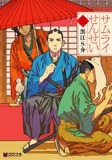 [黒江S介] サムライせんせい 第01-03巻