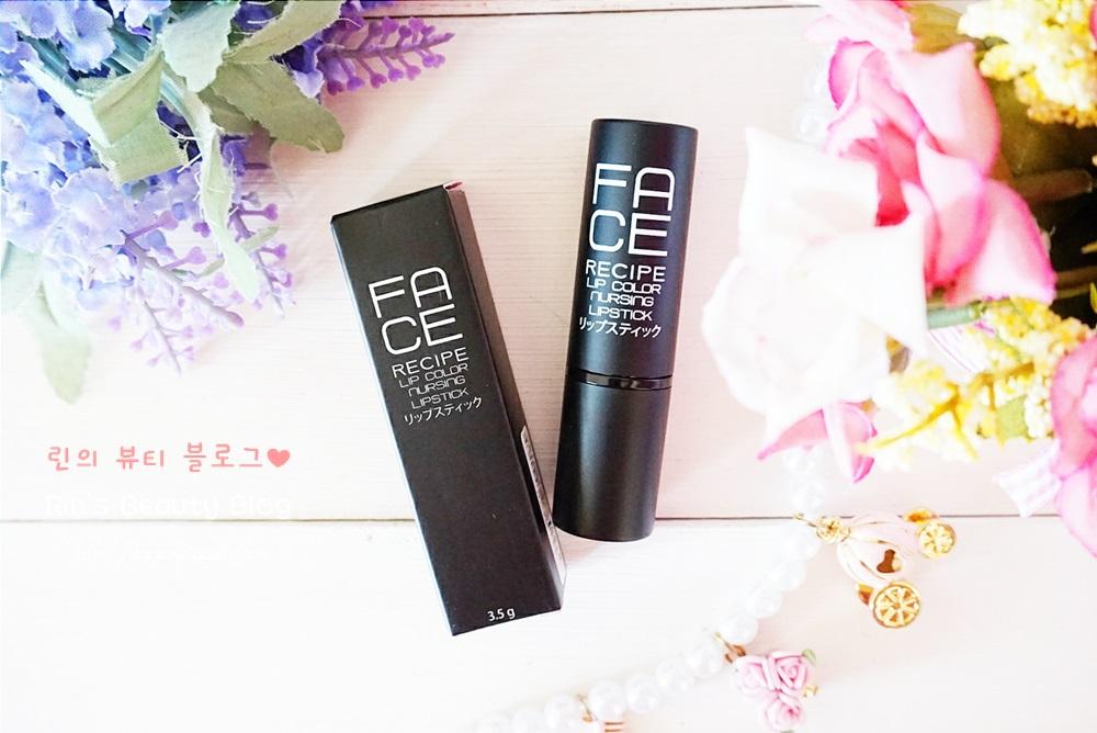 Face Recipe Lip Color Nursing Lipstick