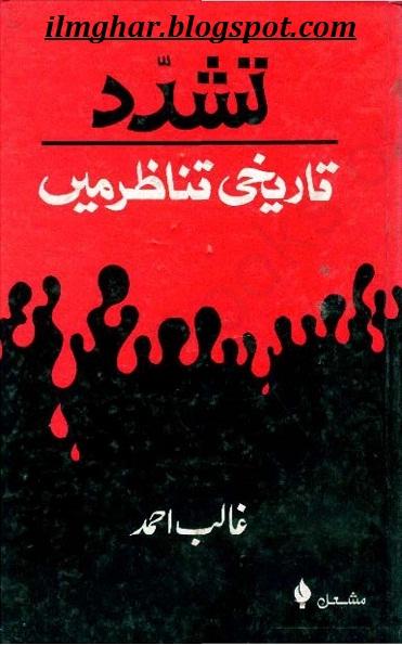 Tashadud Tareekh Kay Tanazur Main By Ghalib Ahmed