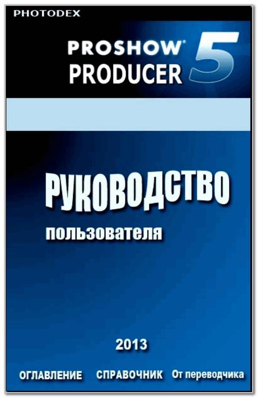 Инструкция на русском к программе proshow producer