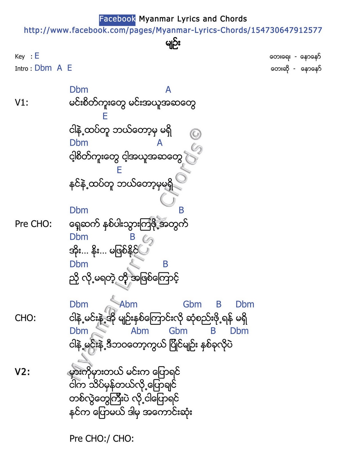 Myanmar Songs Lyrics Some Of Naw Naws Lyric