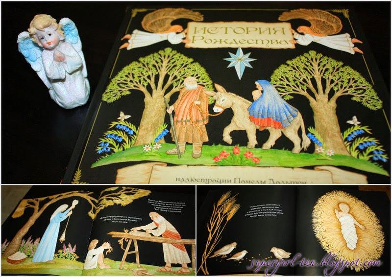 книга История рождества