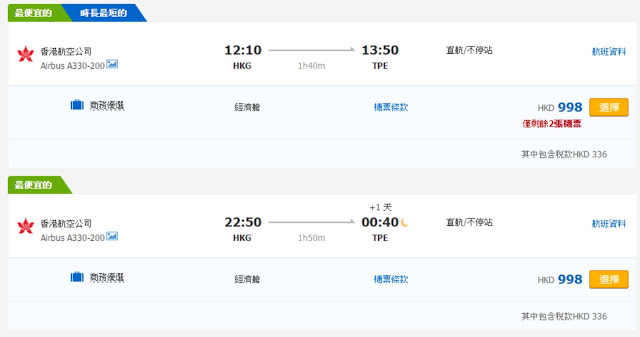 香港航空 香港飛台北 HK$662起(連稅HK$998)