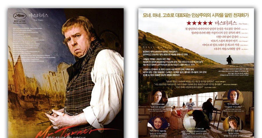 gakgoong posters mr turner movie poster 2014 timothy