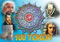 100 Tokoh Yang Paling Berpengaruh Dalam Sejarah