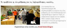 Επιχορήγηση επιχειρήσεων για την πρόσληψη ανέργων.