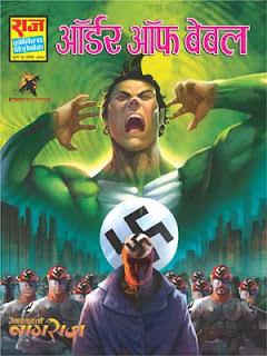 download Order of babel (Nagraj Hindi Comic)