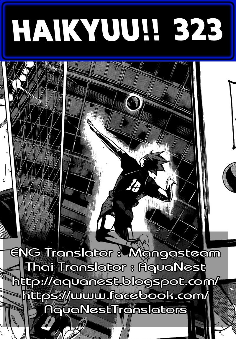 Haikyuu ตอนที่ 323 TH แปลไทย