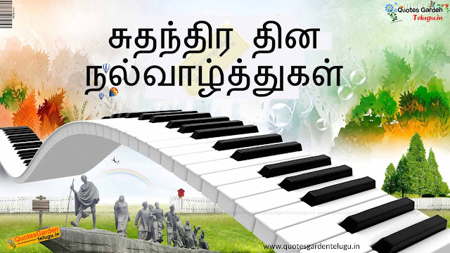 Best Independence day sms in Tamil 875