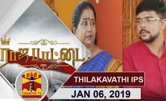 Rajapattai 06-01-2019 Exclusive Interview with Retired IPS officer Thilagavathi