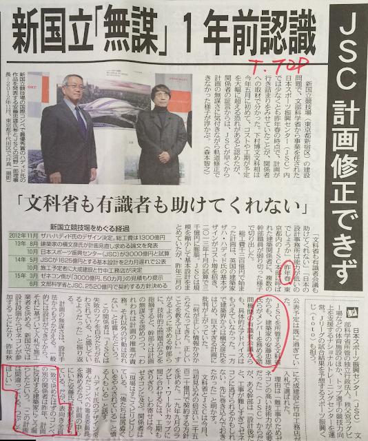 新国立競技場問題東京新聞2015年6月29日