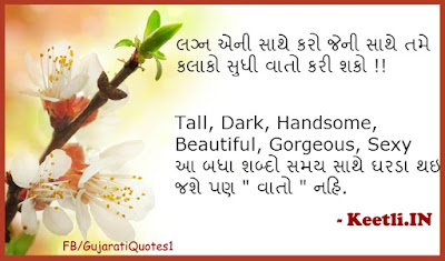 Best Motivational Quotes in Gujarati
