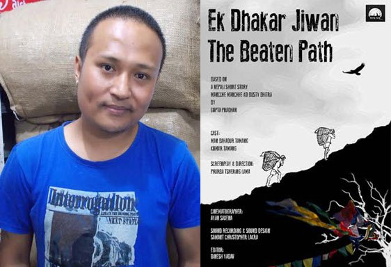 Gorkhey Film The Beaten Path (Ek Dhakar Jiwan) in 20th International Short Film Festival