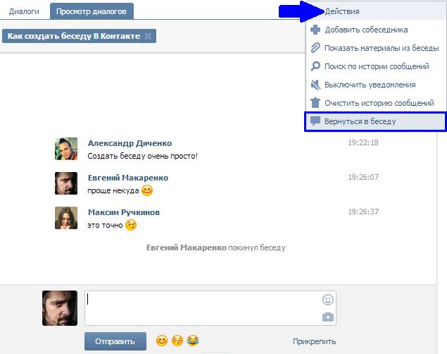 Как создать группу диалог в контакте - Septikblog.ru