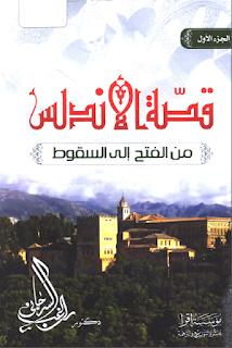 تحميل قصة الاندلس من الفتح الى السقوط - راغب السرجاني PDF