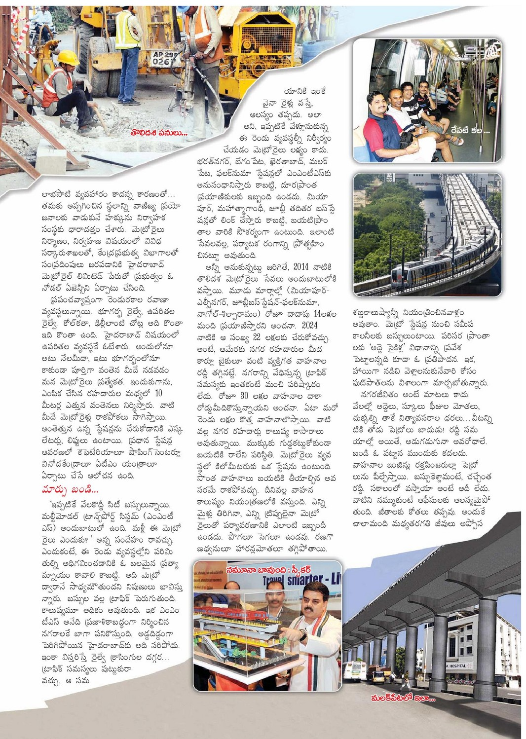 eenadu news paper special article on hyderabad metro rail project  eenadu news paper special article on hyderabad metro rail project eenadu news paper spl story on hyderabad metro rail project hyderabad metro rail
