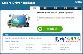 Smart Driver Updater Portable 免安裝中文版,驅動程式自動更新備份軟體下載