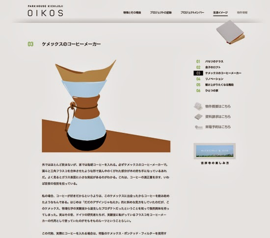 03 ケメックスのコーヒーメーカー|生活イメージ|パークハウス吉祥寺OIKOS