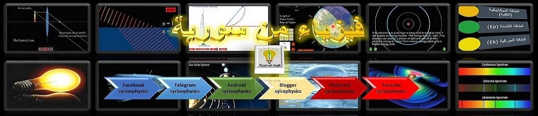 فيزياء من سورية