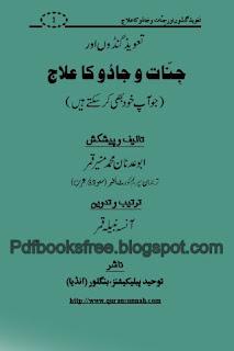 Islamic Remedy of Jinns, Magic and evils in Urdu