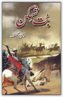 But shikan novel by Khan Aasif pdf.
