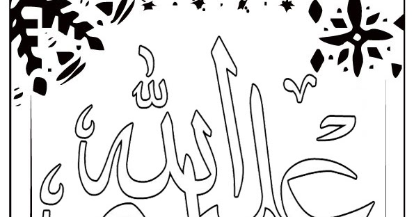Calligraphy Kids Coloring Pages | Realistic Coloring Pages