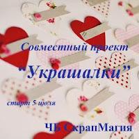 """""""Украшалки"""" с блогом """"СкрапМагия"""""""