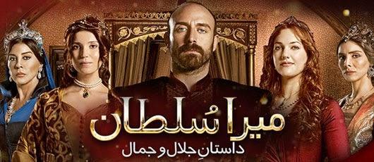 mera sultan arabic