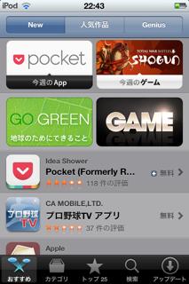 Appストアのトップページ