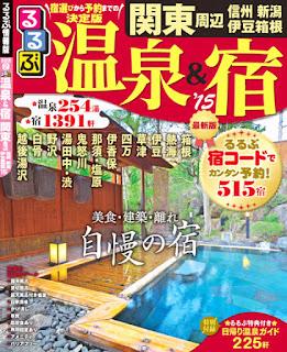 るるぶ温泉&宿 関東周辺 信州 新潟 伊豆箱根'15