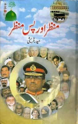 Manzar Aur Pas Manzar by Haider Qureshi