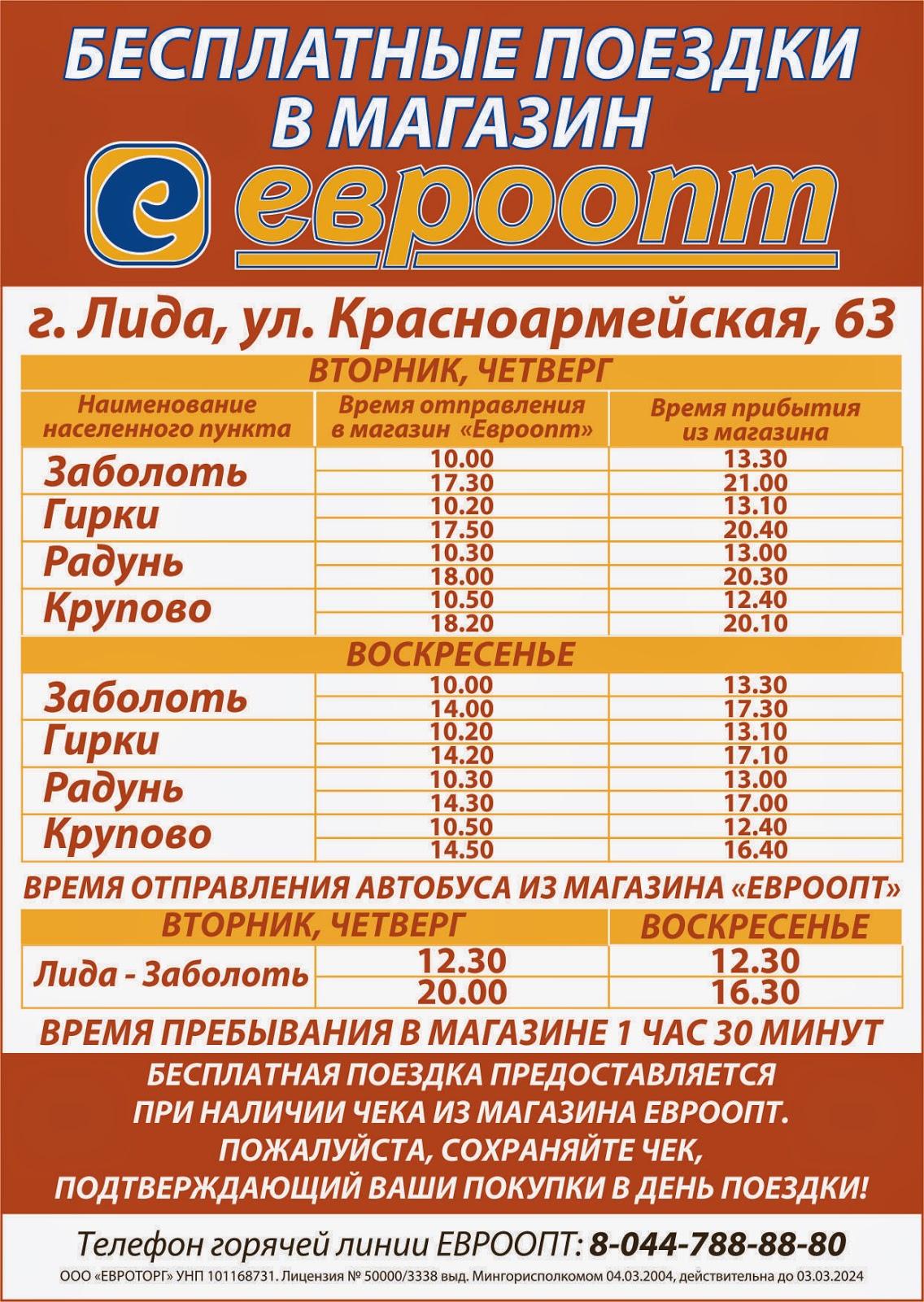 Расписание движения бесплатных автобусов в магазин Евроопт