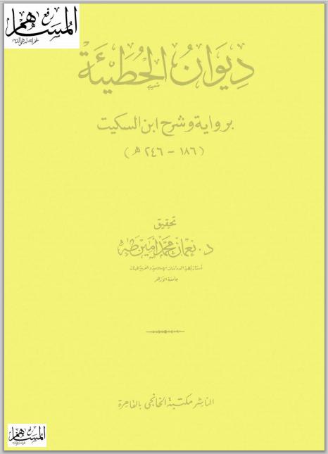 ديوان الحطيئة برواية وشرح ابن السكيت ( ط.دار صادر ) pdf