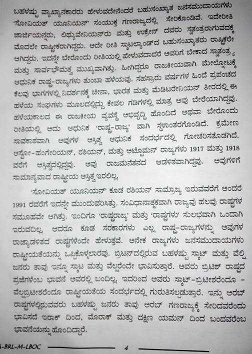 Moral values essay in kannada