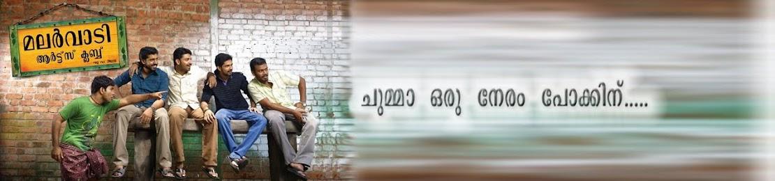 മലര്വാടി ആര്ട്ട്സ് ക്ലബ്ബ്