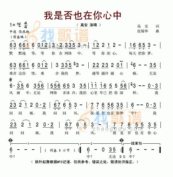 我是否也在你心中简谱 (jiǎn pǔ) - musical notation