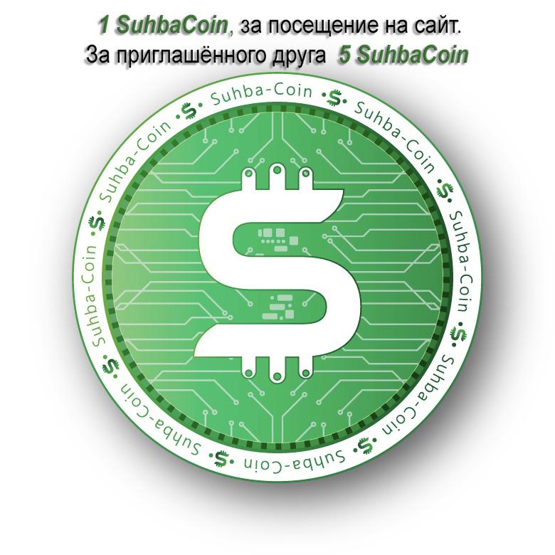 Заработать SuhbaCoin в АО SUHBA(Сухба)
