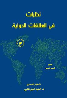 حمل كتاب نظرات في العلاقات الدولية - أمين شلبي