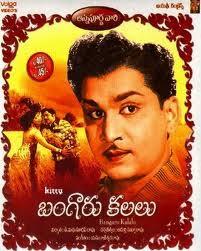 Bangaru Kalalu Telugu Mp3 Songs Free  Download  1974