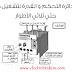 تحميل كتاب عناصر دائر التحكم في المحركات الحثية ثلاثية الأطوار PDF