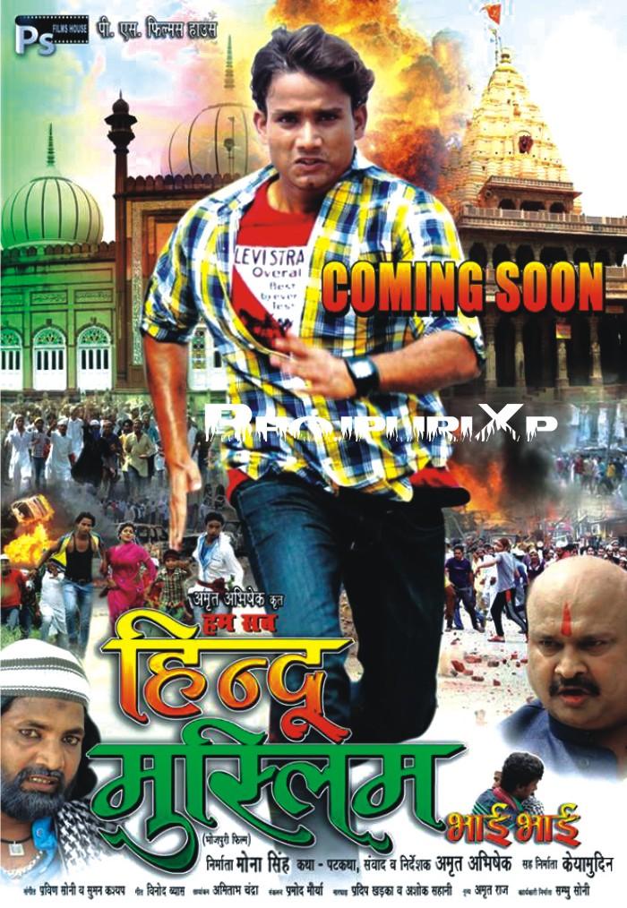 First look Poster Of Bhojpuri Movie Hindu Muslim Bhai Bhai Feat Nishar Khan, Rani Chatterjee Latest movie wallpaper, Photos