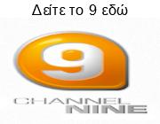 http://www.livestream.com/channel9gr
