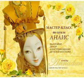 Новый мастер-класс на DVD  Анаис-Желтая роза.