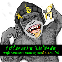 ทำตัวให้คนเกลียด บังคับให้คนรัก
