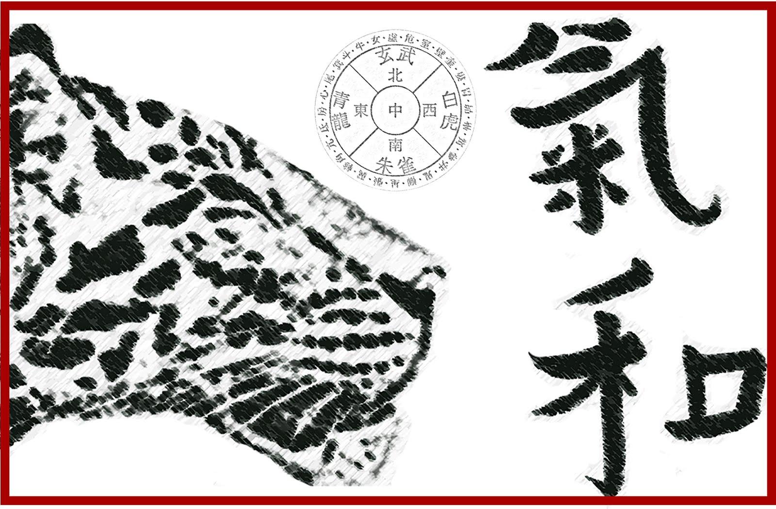 Tao Qi Hé